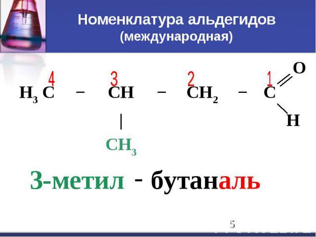 Номенклатура альдегидов (международная)