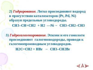 2)Гидрирование. Легко присоединяют водород в присутствии катализаторов (Pt