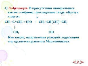 4)Гидратация. В присутствии минеральных кислот олефины присоединяют воду,