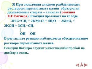 3)При окислении алкенов разбавленным раствором перманганата калия об