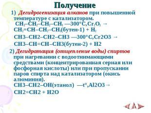 Получение 1) Дегидрогенизация алканов при повышенной температуре с катализ
