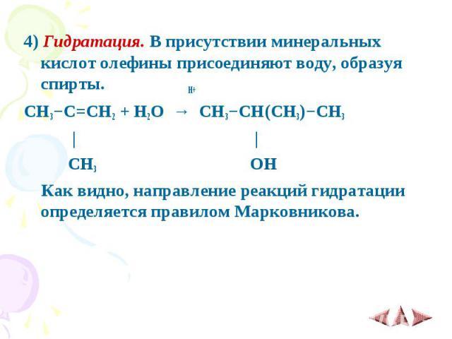 4)Гидратация. В присутствии минеральных кислот олефины присоединяют воду, образуя спирты. H+ 4)Гидратация. В присутствии минеральных кислот олефины присоединяют воду, образуя спирты. H+ CH3−C=CH2 + H2O → CH3−CH(CH3)−CH3 | | CH3 OH&…