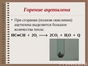 При сгорании (полном окислении) ацетилена выделяется большое количества тепла: П