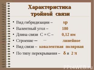 Вид гибридизации – sp Вид гибридизации – sp Валентный угол – 180 Длина связи С =