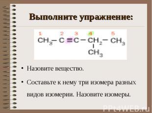 Назовите вещество. Назовите вещество. Составьте к нему три изомера разных видов