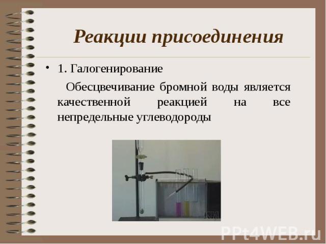 1. Галогенирование 1. Галогенирование Обесцвечивание бромной воды является качественной реакцией на все непредельные углеводороды