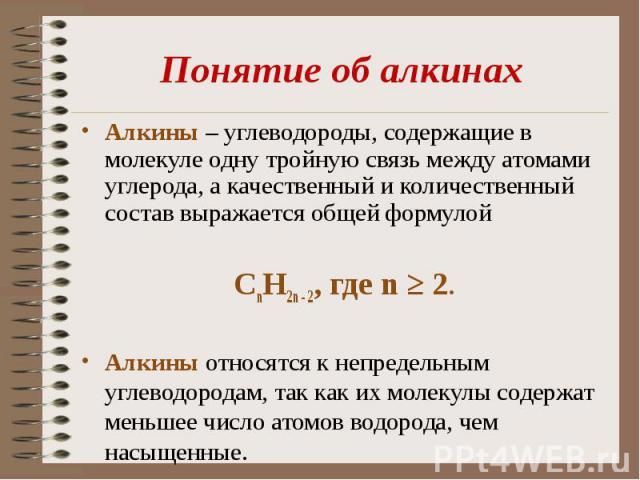 Алкины – углеводороды, содержащие в молекуле одну тройную связь между атомами углерода, а качественный и количественный состав выражается общей формулой Алкины – углеводороды, содержащие в молекуле одну тройную связь между атомами углерода, а качест…