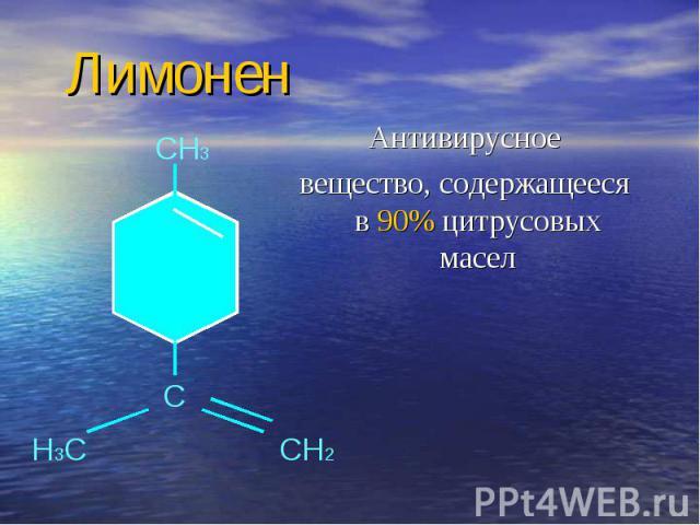 Антивирусное Антивирусное вещество, содержащееся в 90% цитрусовых масел