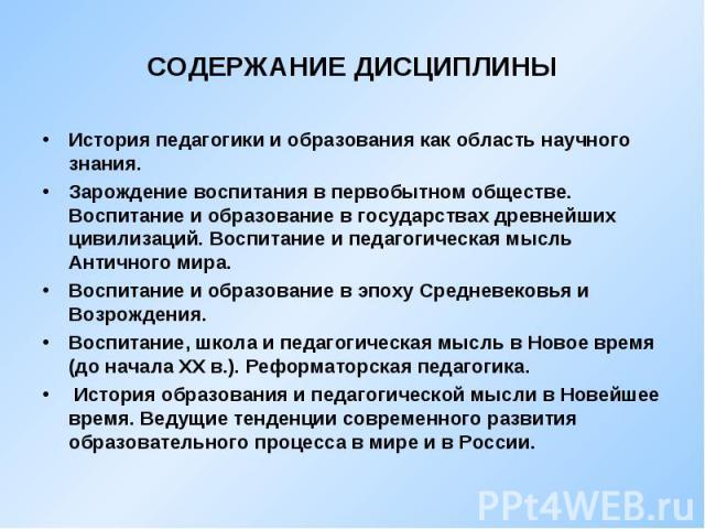 Юнацкевич кулганов николаева: история педагогики и образования.