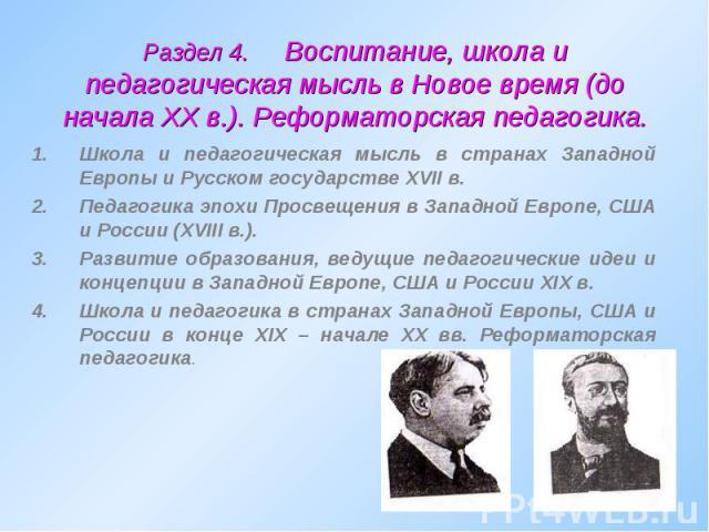 Образование и педагогическая мысль в европе в 19 веке чехия словакия 5 мая