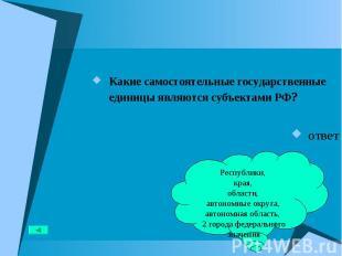 Какие самостоятельные государственные единицы являются субъектами РФ? Какие само
