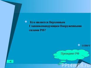 Кто является Верховным Главнокомандующим Вооруженными силами РФ? Кто является Ве