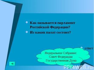 Как называется парламент Российской Федерации? Как называется парламент Российск