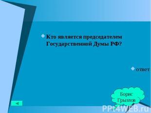 Кто является председателем Государственной Думы РФ? Кто является председателем Г