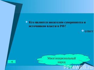Кто является носителем суверенитета и источником власти в РФ? Кто является носит