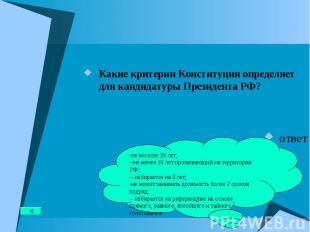 Какие критерии Конституция определяет для кандидатуры Президента РФ? Какие крите