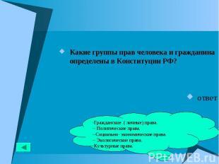 Какие группы прав человека и гражданина определены в Конституции РФ? Какие групп