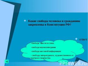 Какие свободы человека и гражданина закреплены в Конституции РФ? Какие свободы ч