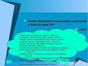 Какие обязанности гражданина закреплены в Конституции РФ? Какие обязанности граж
