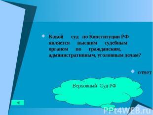 Какой суд по Конституции РФ является высшим судебным органом по гражданским, адм