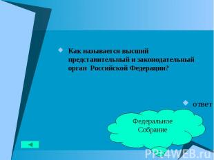 Как называется высший представительный и законодательный орган Российской Федера