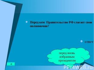 Перед кем Правительство РФ слагает свои полномочия? Перед кем Правительство РФ с