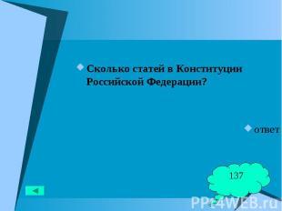 Сколько статей в Конституции Российской Федерации? Сколько статей в Конституции