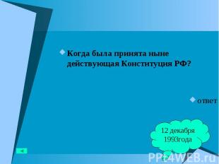 Когда была принята ныне действующая Конституция РФ? Когда была принята ныне дейс