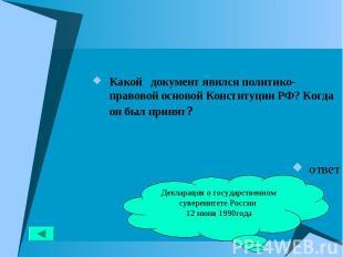 Какой документ явился политико-правовой основой Конституции РФ? Когда он был при