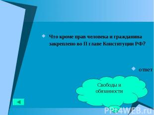 Что кроме прав человека и гражданина закреплено во П главе Конституции РФ? Что к