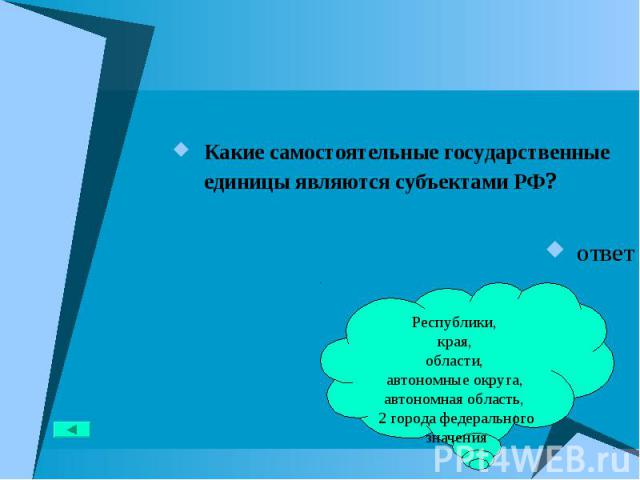 Какие самостоятельные государственные единицы являются субъектами РФ? Какие самостоятельные государственные единицы являются субъектами РФ? ответ