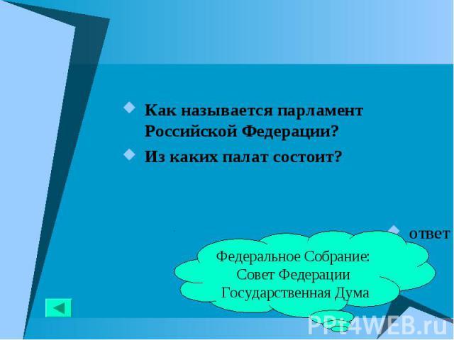 Как называется парламент Российской Федерации? Как называется парламент Российской Федерации? Из каких палат состоит? ответ
