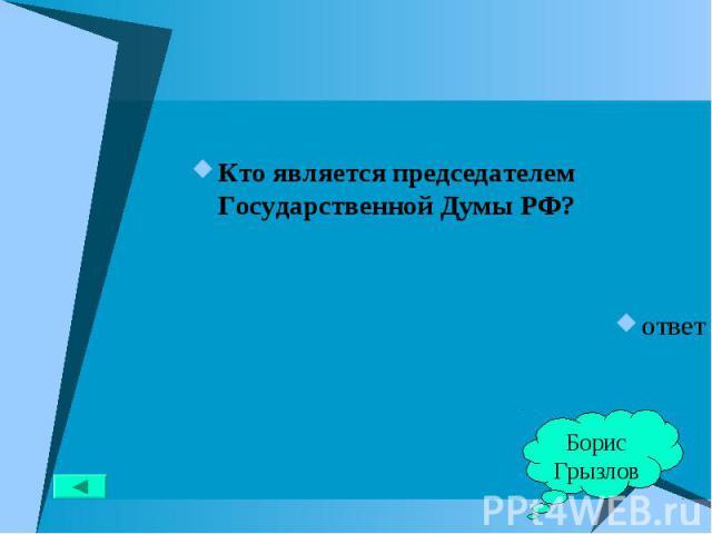Кто является председателем Государственной Думы РФ? Кто является председателем Государственной Думы РФ? ответ