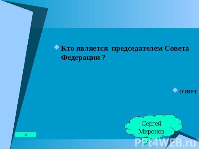 Кто является председателем Совета Федерации ? Кто является председателем Совета Федерации ? ответ