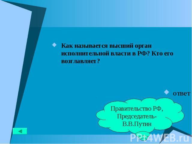 Как называется высший орган исполнительной власти в РФ? Кто его возглавляет? Как называется высший орган исполнительной власти в РФ? Кто его возглавляет? ответ