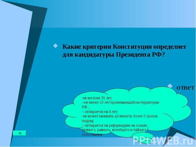 Какие критерии Конституция определяет для кандидатуры Президента РФ? Какие критерии Конституция определяет для кандидатуры Президента РФ? ответ