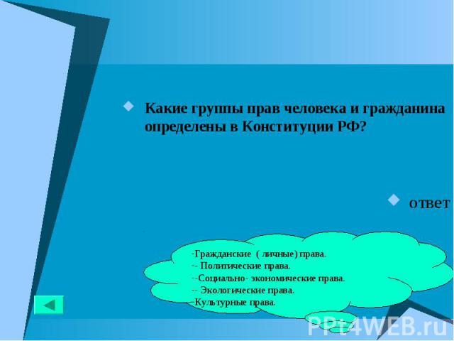 Какие группы прав человека и гражданина определены в Конституции РФ? Какие группы прав человека и гражданина определены в Конституции РФ? ответ