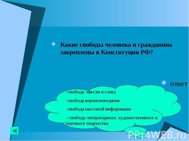 Какие свободы человека и гражданина закреплены в Конституции РФ? Какие свободы человека и гражданина закреплены в Конституции РФ? ответ