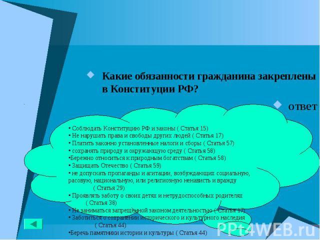 Какие обязанности гражданина закреплены в Конституции РФ? Какие обязанности гражданина закреплены в Конституции РФ? ответ
