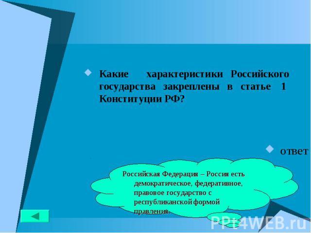 Какие характеристики Российского государства закреплены в статье 1 Конституции РФ? Какие характеристики Российского государства закреплены в статье 1 Конституции РФ? ответ
