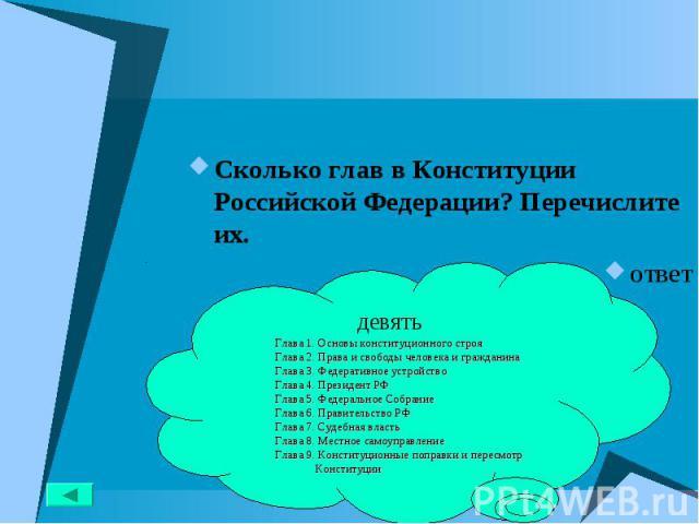 Сколько глав в Конституции Российской Федерации? Перечислите их. Сколько глав в Конституции Российской Федерации? Перечислите их. ответ
