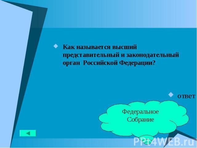 Как называется высший представительный и законодательный орган Российской Федерации? Как называется высший представительный и законодательный орган Российской Федерации? ответ