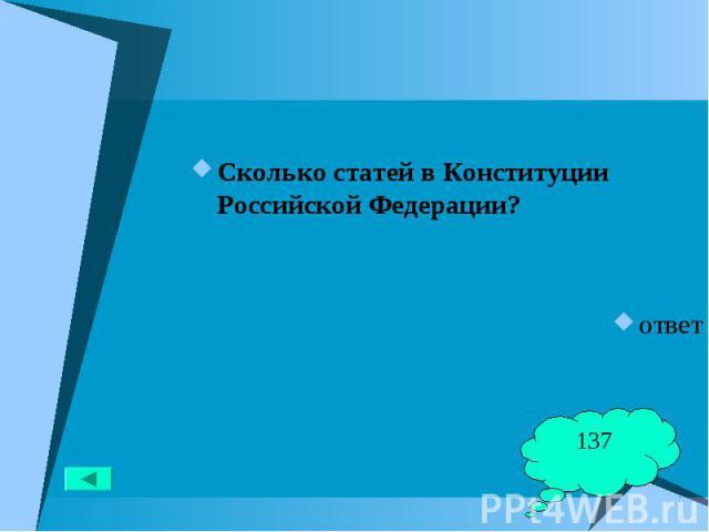 Сколько статей в Конституции Российской Федерации? Сколько статей в Конституции Российской Федерации? ответ