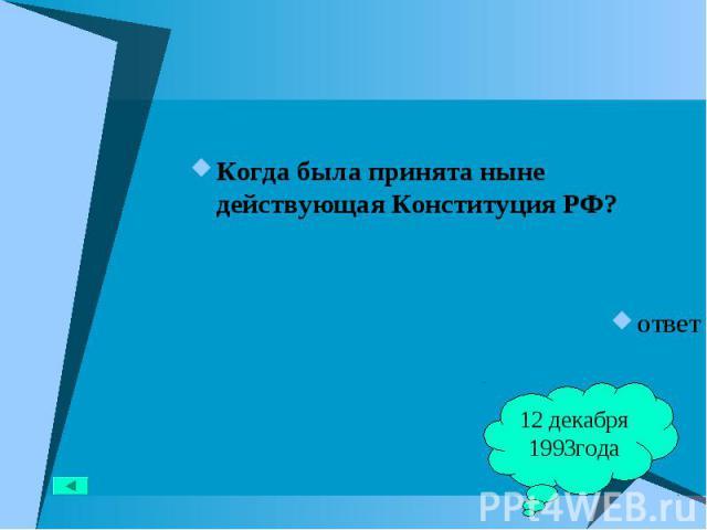 Когда была принята ныне действующая Конституция РФ? Когда была принята ныне действующая Конституция РФ? ответ