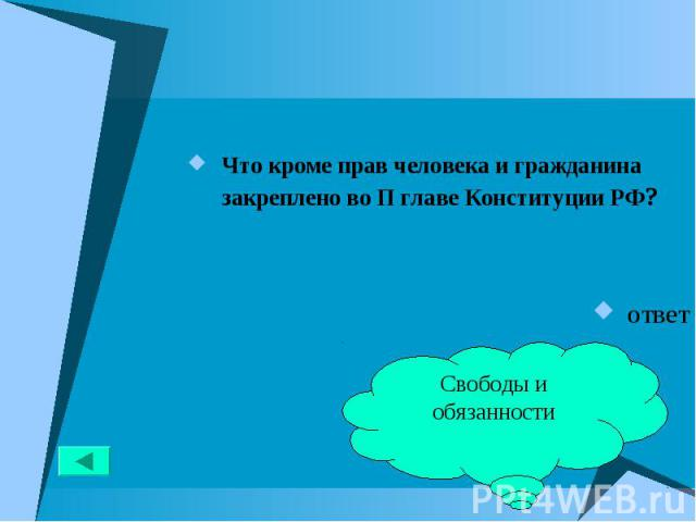 Что кроме прав человека и гражданина закреплено во П главе Конституции РФ? Что кроме прав человека и гражданина закреплено во П главе Конституции РФ? ответ