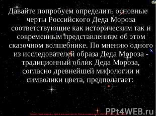 Давайте попробуем определить основные черты Российского Деда Мороза соответствую