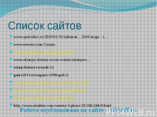 Список сайтов www.sportoboz.ru/2010/01/01/talisman…2010-miga…i… www.newsru.com›С