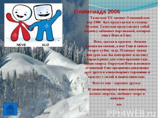 Олимпиада 2006 Талисман ХХ зимних Олимпийских игр-2006 был представлен в столице