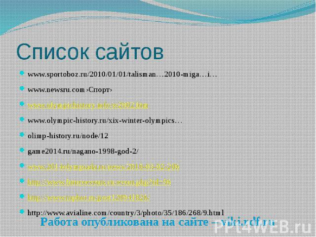 Список сайтов www.sportoboz.ru/2010/01/01/talisman…2010-miga…i… www.newsru.com›Спорт› www.olympichistory.info/w2002.htm www.olympic-history.ru/xix-winter-olympics… olimp-history.ru/node/12 game2014.ru/nagano-1998-god-2/ www.2014olympiada.ru/news/201…