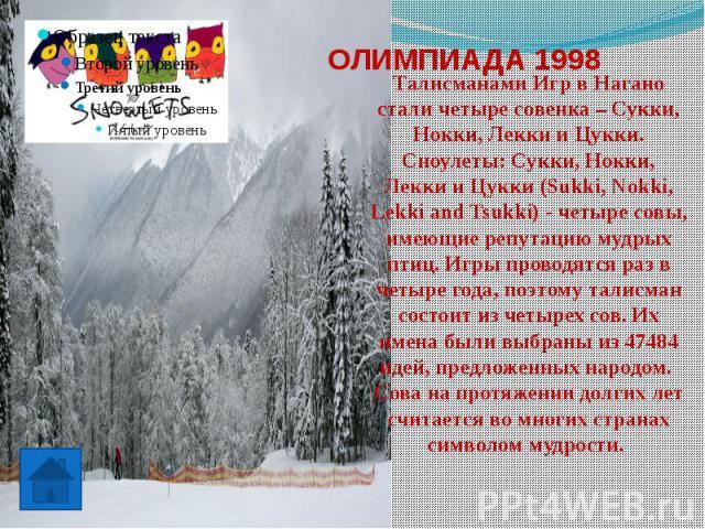 ОЛИМПИАДА 1998